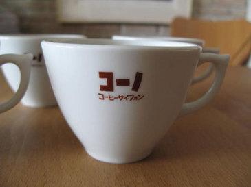コーノカップ2
