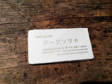 ボージソワカ_03.jpg