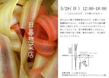 日暮惣菜店_01.jpg