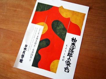 柚木沙弥郎の染色_2.jpg