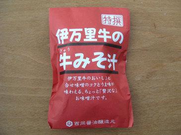 牛みそ汁_1
