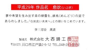 酉_川口鋳物_02.jpg