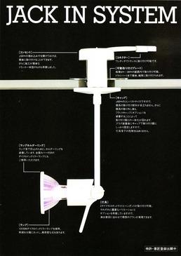 jack_in_system_1992_01.jpg