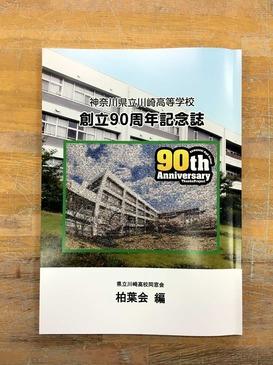 kawakou_11.jpg