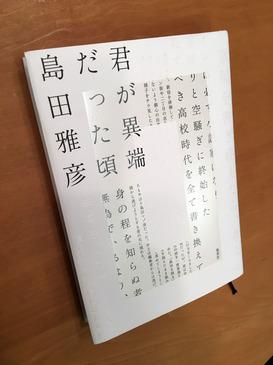 kimi_itan.jpg