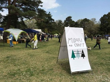 midori no craft_2017_01.jpg