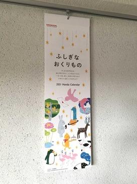 minami_calendar_1.jpg