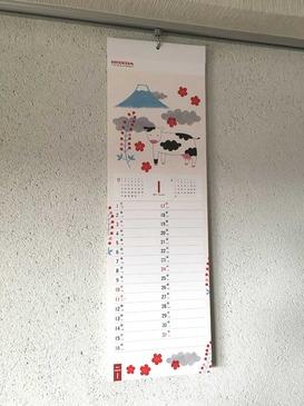 minami_calendar_2.jpg