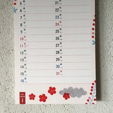 minami_calendar_4.jpg